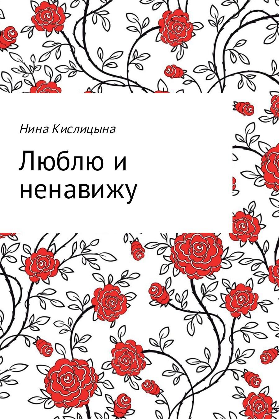 где купить Нина Кислицына Люблю и ненавижу по лучшей цене