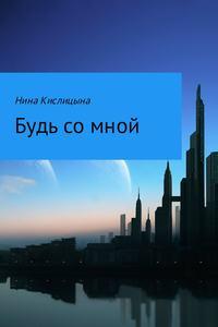 Кислицына, Нина  - Будь со мной
