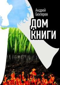 Бехтерев, Андрей  - Дом Книги