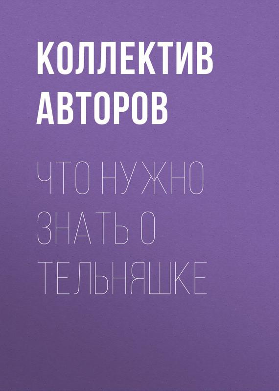 Коллектив авторов Что нужно знать о тельняшке коллектив авторов классика русского рассказа 16