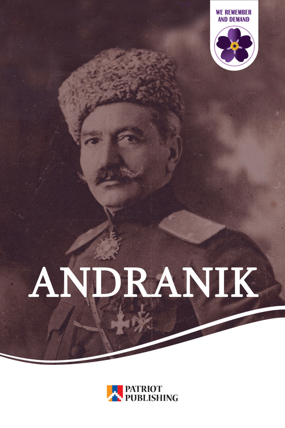 Народное творчество Andranik. Armenian Hero ISBN: 9781773130293 armenian theory of relativity articles