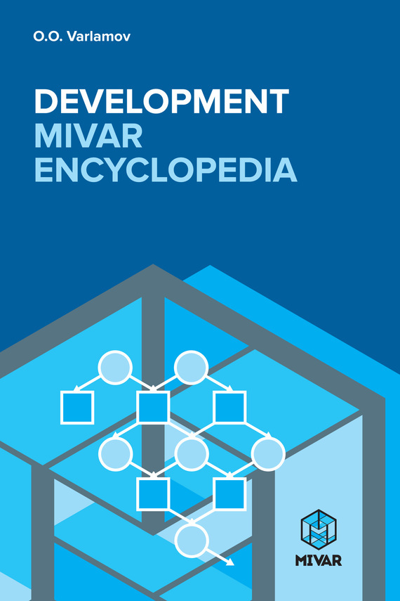 Олег Варламов Development MIVAR encyclopaedia ISBN: 9785990338852 development of sheet metal dies