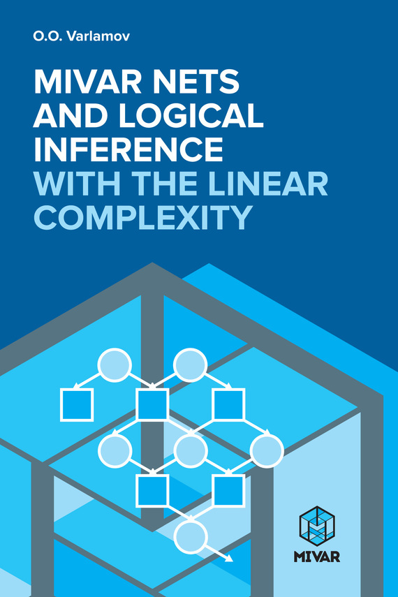 Олег Варламов Mivar NETs and logical inference with the linear complexity ISBN: 9785990338845