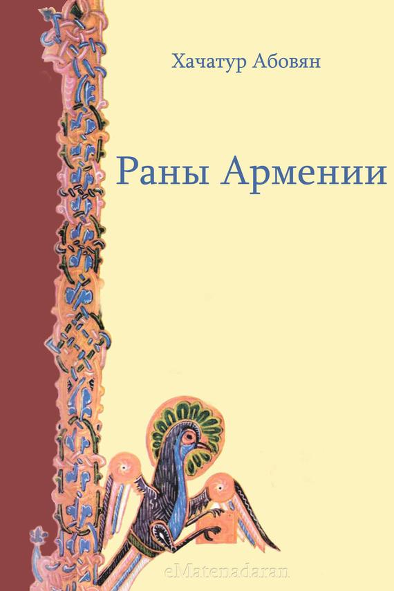 Хачатур Абовян - Раны Армении