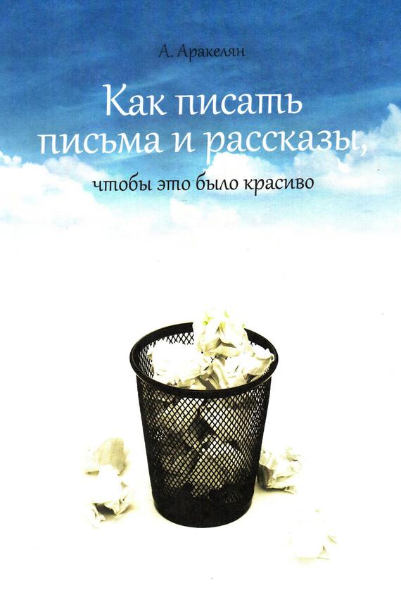 Алексан Аракелян - Как написать письмо