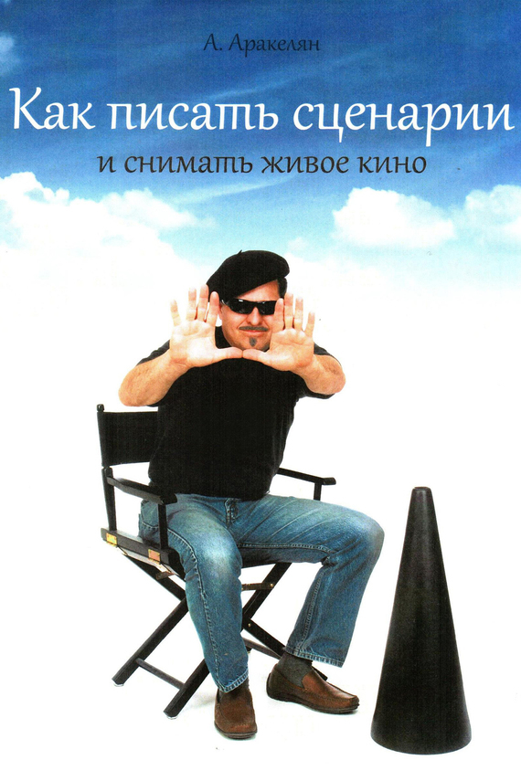 Как писать сценарии ( Алексан Аракелян  )