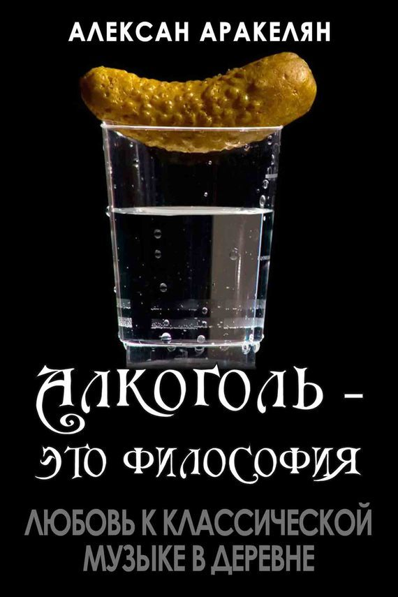 яркий рассказ в книге Алексан Аракелян