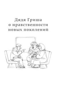 Аракелян, Алексан  - Дядя Гриша о нравственности новых поколений