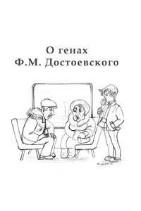 Алексан Аракелян - O генах Ф. М. Достоевского