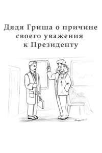 Аракелян, Алексан  - Дядя Гриша о причине своего уважения к Президенту