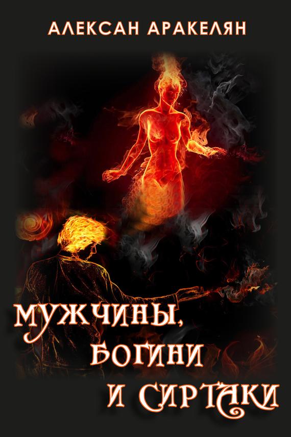 Алексан Аракелян - Мужчины, Богини и Сиртаки