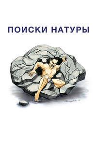 Аракелян, Алексан  - Поиски натуры