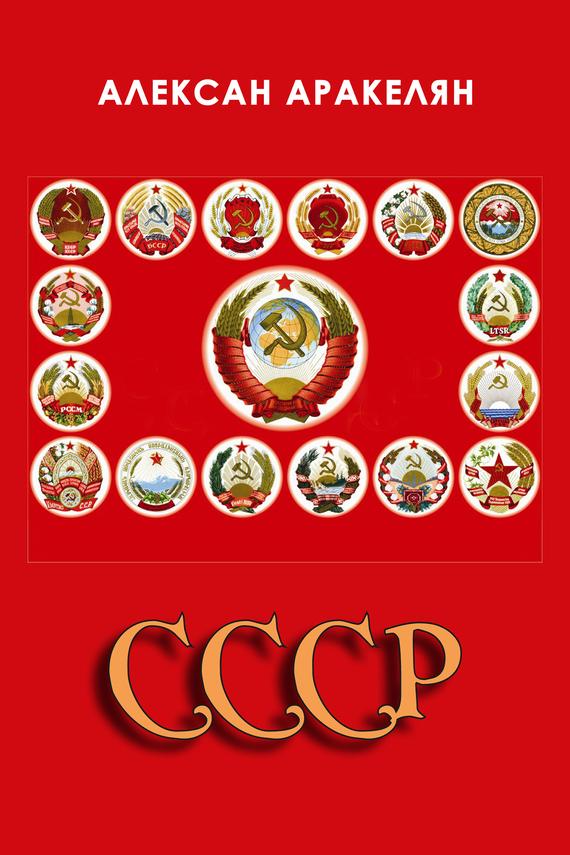 Алексан Аракелян СССР: социализм — преданная цивилизация горбовский а какой была древняя цивилизация до катастрофы