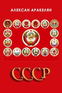 Аракелян, Алексан  - СССР: социализм — преданная цивилизация