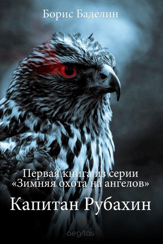 Борис Баделин. Капитан Рубахин