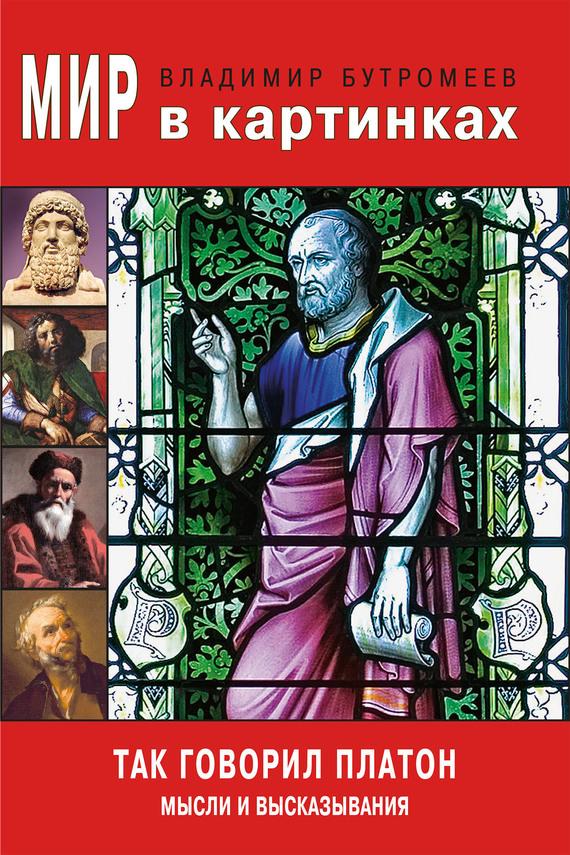 Владимир Бутромеев - Мир в картинках. Так говорил Платон. Мысли и высказывания