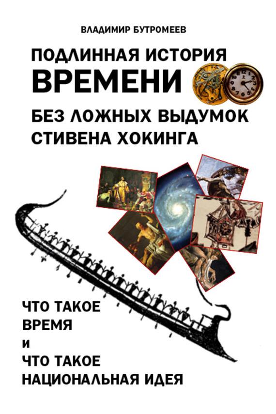 В. П. Бутромеев Подлинная история времени без ложных вымыслов Стивена Хокинга. Что такое время. Что такое национальная идея цена
