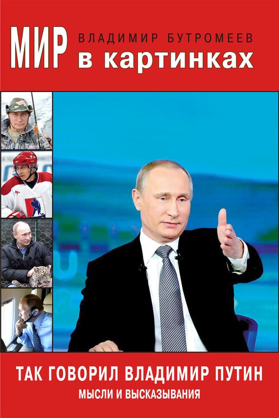 Владимир Бутромеев - Так говорил Владимир Путин. Мысли и высказывания