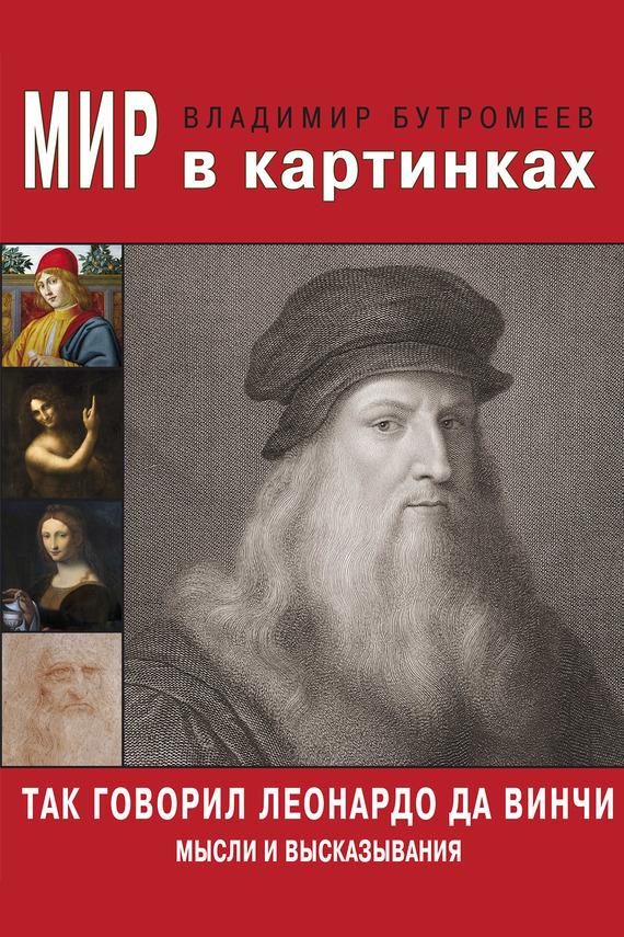 В. П. Бутромеев бесплатно