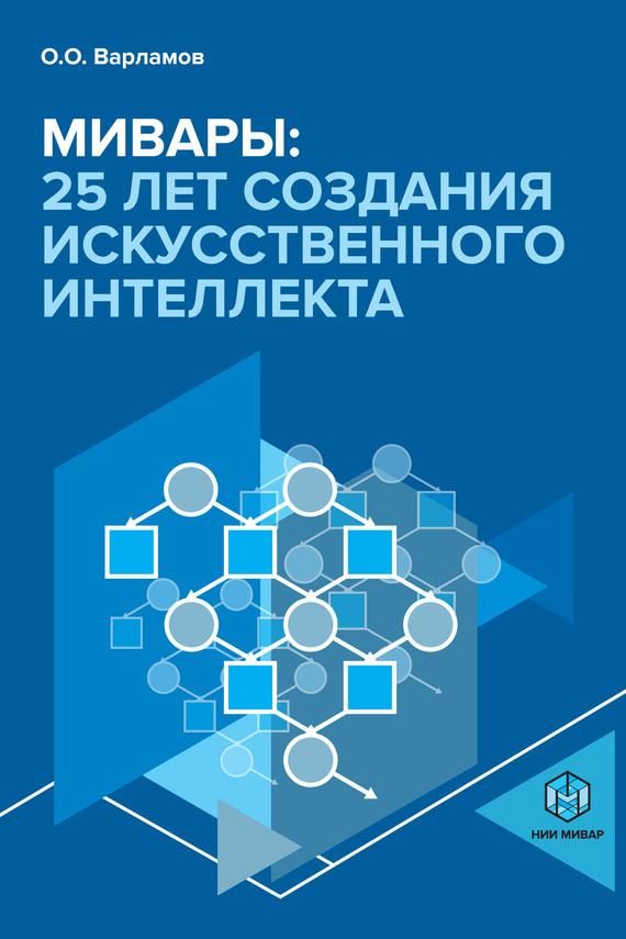 Олег Варламов Мивары: 25 лет создания искусственного интеллекта л о анисифорова информационные системы кадрового менеджмента