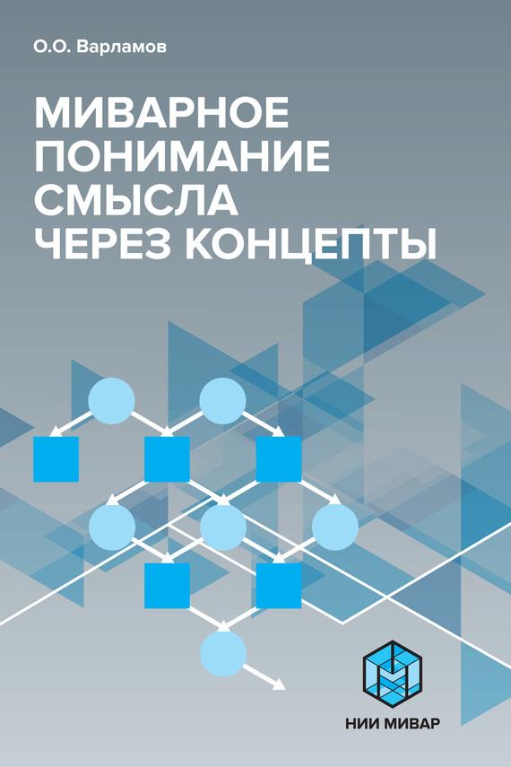 Олег Варламов Миварное понимание смысла через концепты олег варламов development mivar encyclopaedia isbn 9785990338852