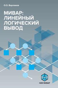 Олег Варламов - Мивар: Линейный логический вывод
