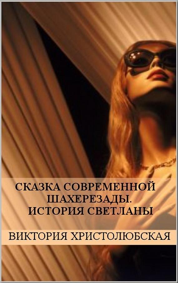 Христолюбская Виктория. Сказка современной Шахерезады. История Светланы
