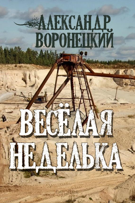 Александр Воронецкий. «Веселая» неделька