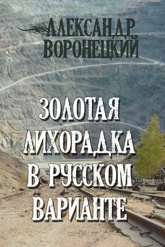 Александр Воронецкий Золотая лихорадка в русском варианте приемный бункер с питателем для руды