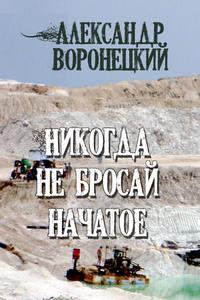 Воронецкий, Александр  - Никогда не бросай начатое