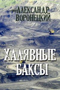 Воронецкий, Александр  - Халявные баксы
