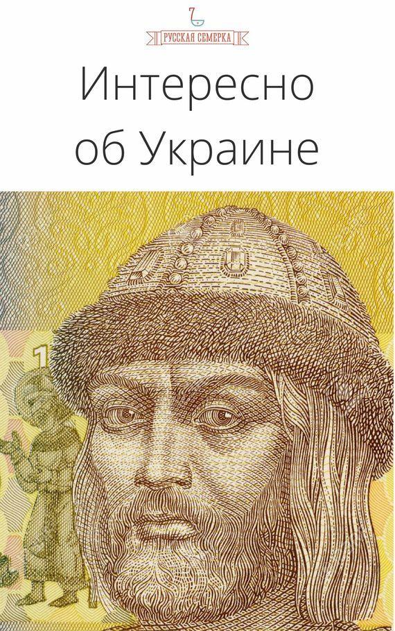Коллектив авторов Интересно об Украине бусы в украинском стиле