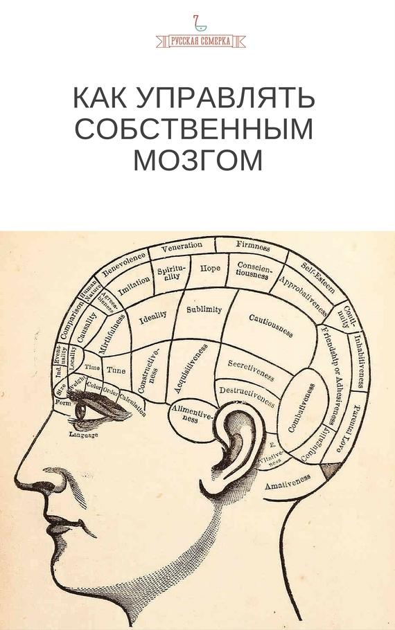 Коллектив авторов Как управлять собственным мозгом николас эпли интуиция как понять что чувствуют думают и хотят другие люди