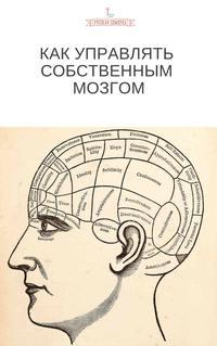 авторов, Коллектив  - Как управлять собственным мозгом