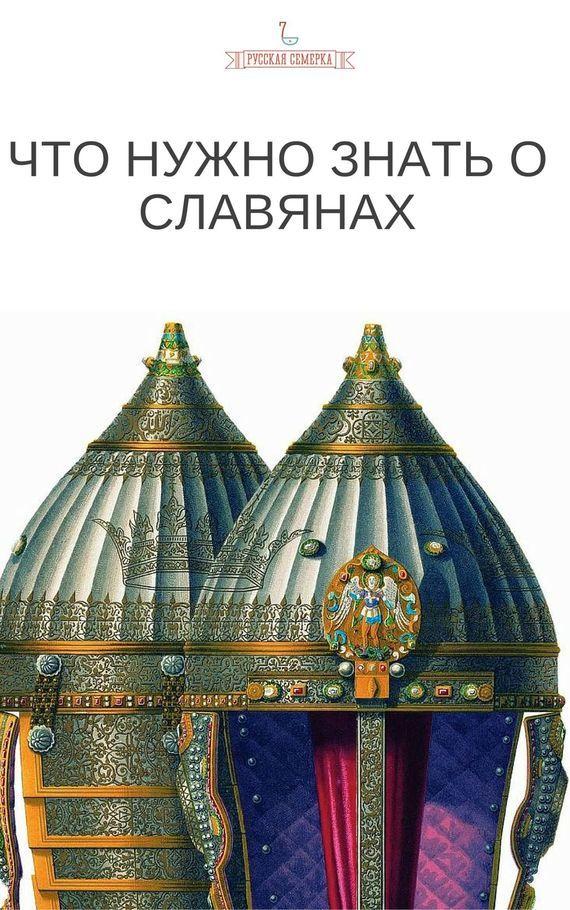 Коллектив авторов Что нужно знать о славянах кто мы жили были славяне
