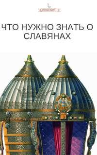 авторов, Коллектив  - Что нужно знать о славянах
