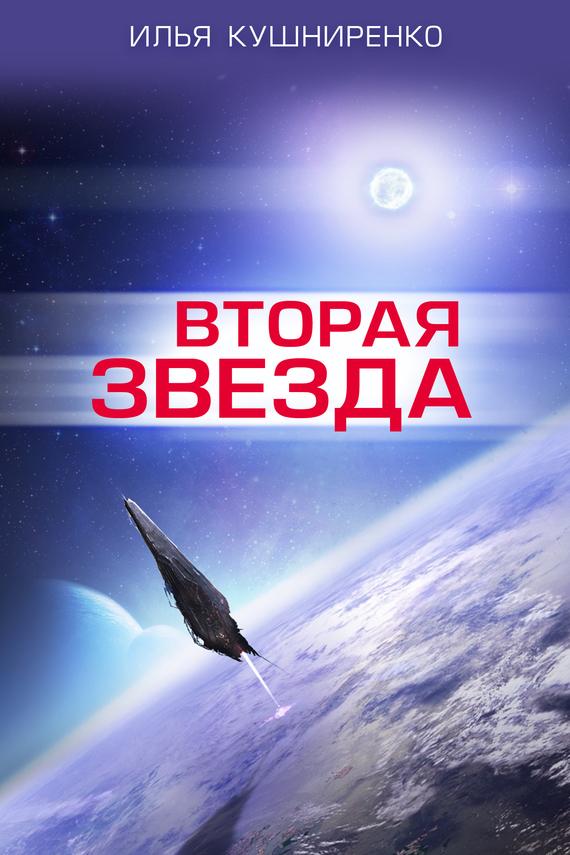 Илья Кушниренко Вторая звезда трудовой договор cdpc