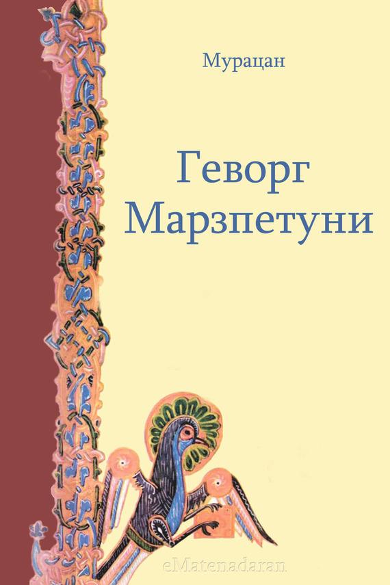 Мурацан - Геворг Марзпетуни