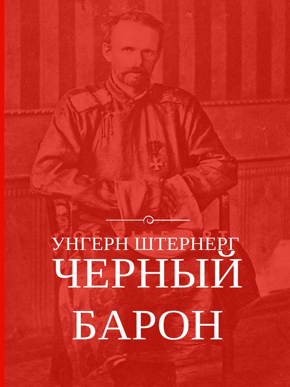 Алексей Плешанов-Остоя - Унгерн Штернерг. Черный Барон
