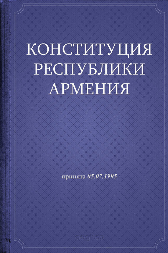 Скачать Конституция Республики Армения быстро