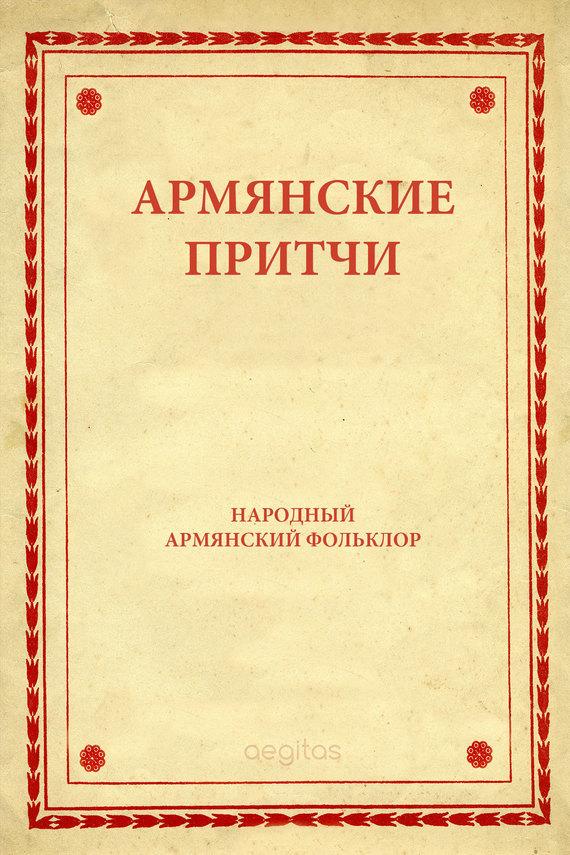 Армянские притчи