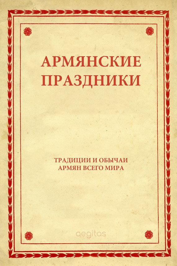 Армянские праздники