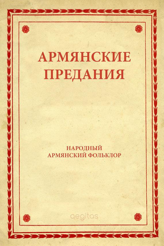 Шикарная заставка для романа 28/53/96/28539653.bin.dir/28539653.cover.jpg обложка