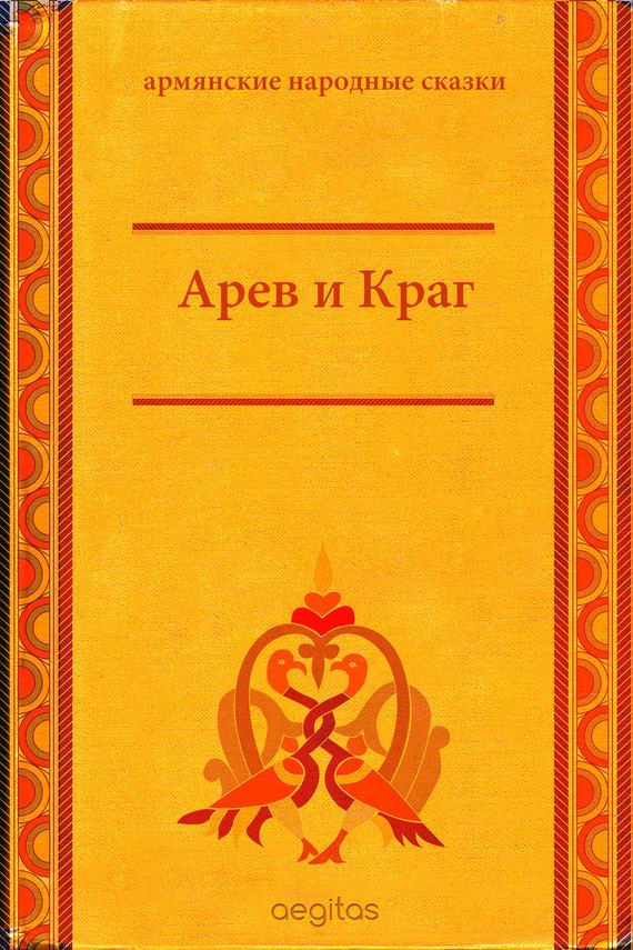 Арев и Краг