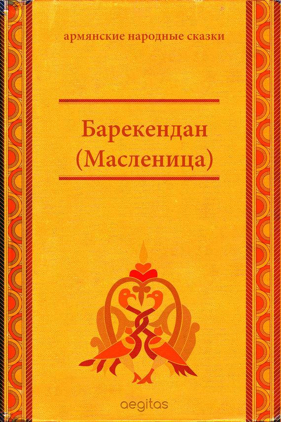 Барекендан (Масленица)