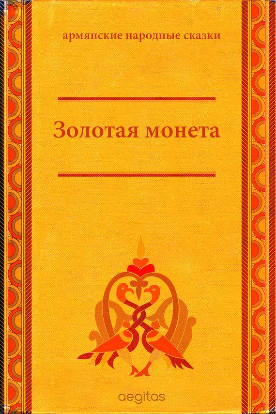 Народное творчество Золотая монета ISBN: 9785000642177 народное творчество золотая книга сказок голландские сказки