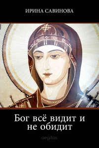 Савинова, Ирина  - Бог всё видит и не обидит