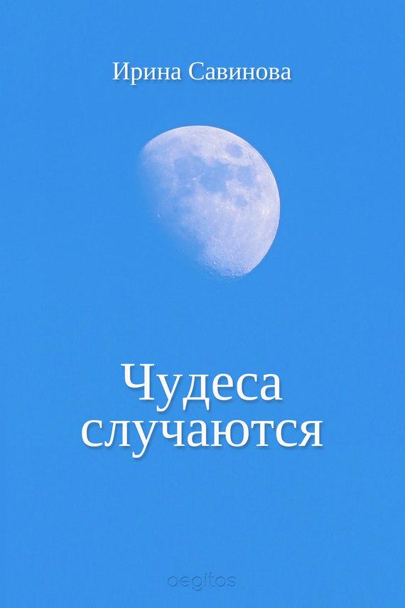 Ирина Савинова Чудеса случаются не без греха