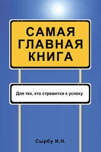 Сырбу, Игорь  - Самая главная книга