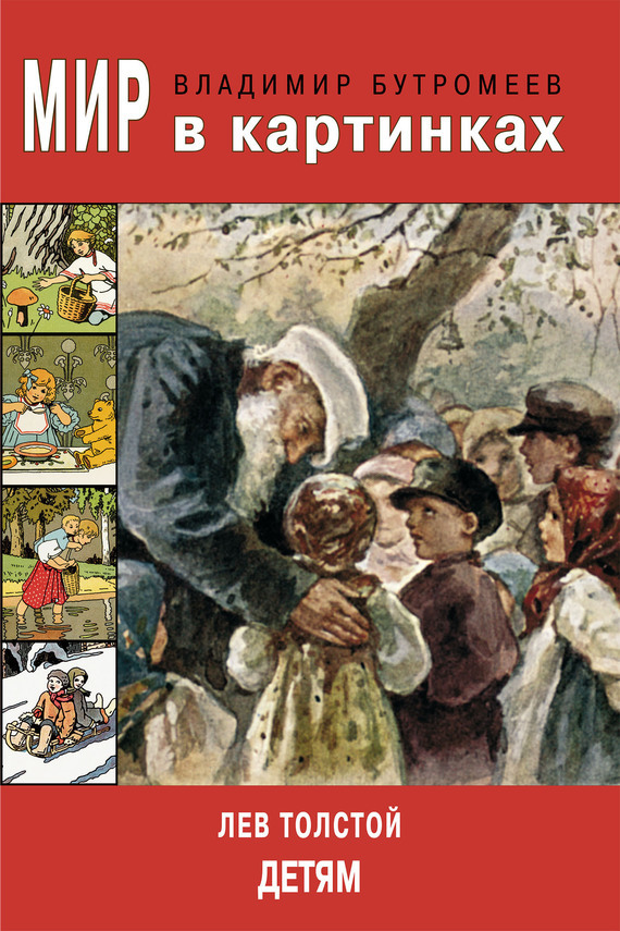 Лев Толстой Мир в картинках. Лев Толстой — детям толстой лев николаевич смерть ивана ильича повести